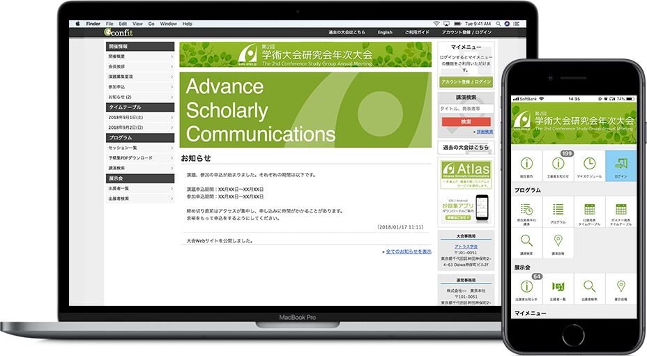 抄録アプリ・Web画面のイメージ画像
