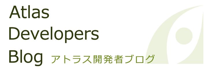 アトラス開発者ブログ