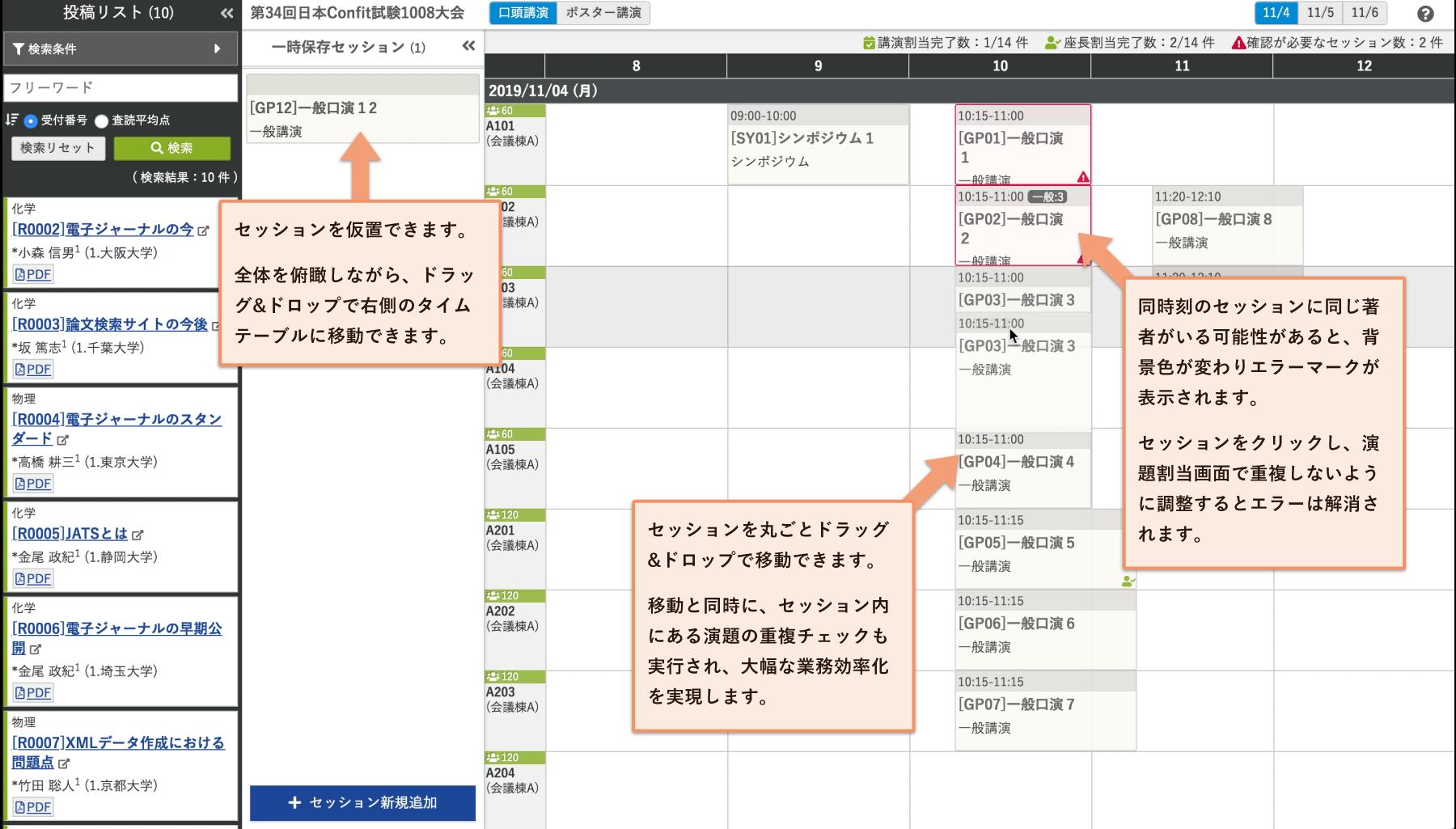 プログラム編成のポイントを画像①セッションの仮置、ドラッグ&ドロップ、エラーマークの説明