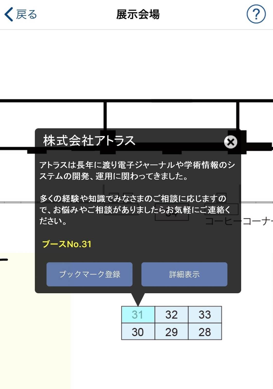 展示会場地図