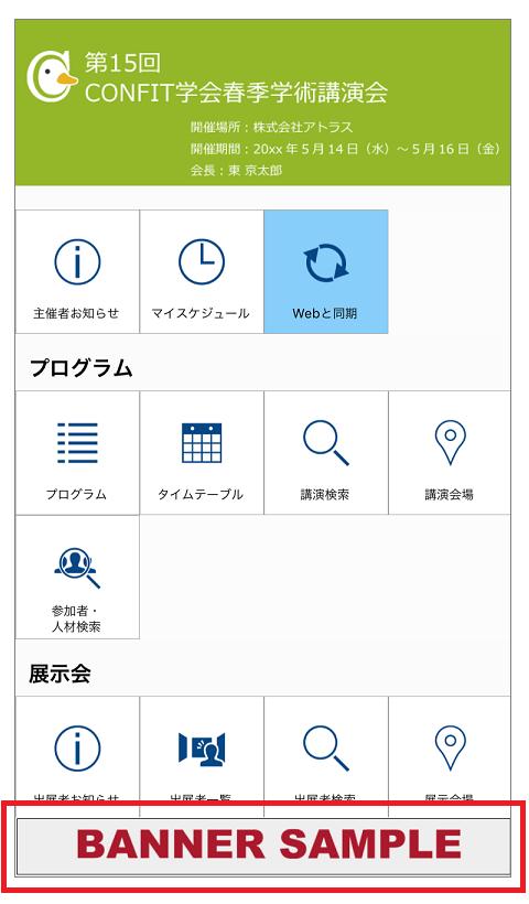 アプリ画面バナー掲載例