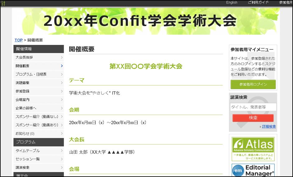 大会Webサイトの画面例
