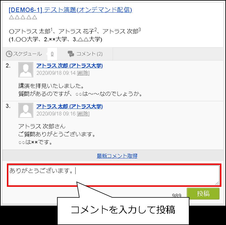 コメント機能の画面例