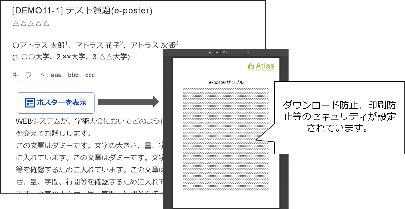 e-posterの画面例