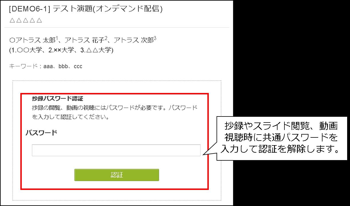 共通パスワードによる認証画面例