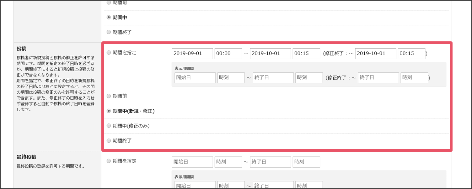 投稿の日程設定画面