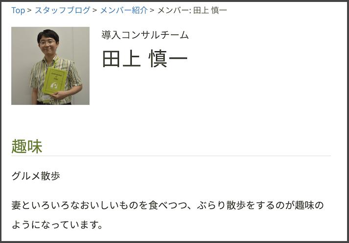 メンバー紹介個別ページ