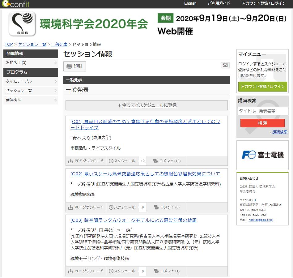 環境科学会2020年会のオンライン公開サイト