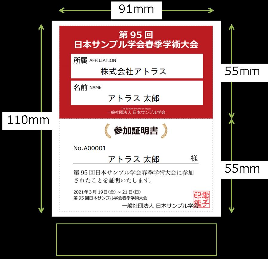 印刷した際のサイズを示した、Confitで自動発行できる参加証のサンプル