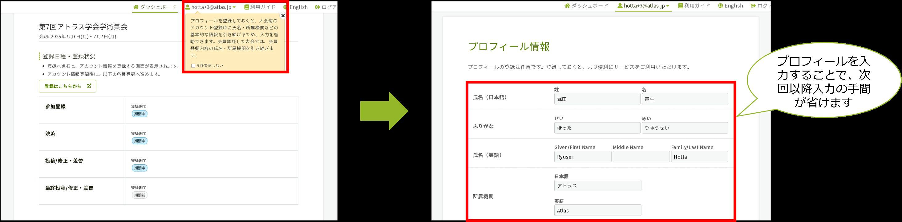 プロフィール情報登録画面のキャプチャ