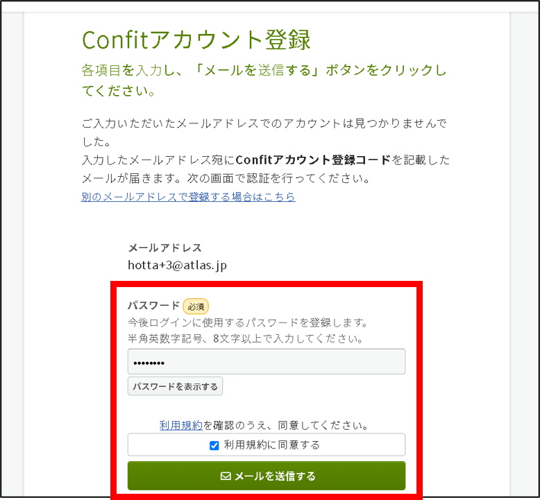 Confit Connectの新規アカウント用パスワード入力画面キャプチャ