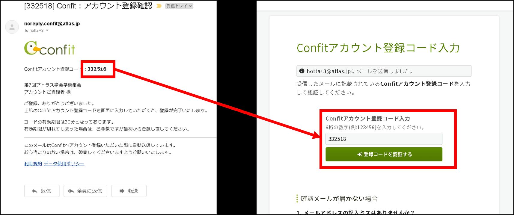 システムから送られた確認メールと、アカウント登録コード入力画面のキャプチャ。メールに記載されているアカウント登録コードを入力すればよいことが示されている。