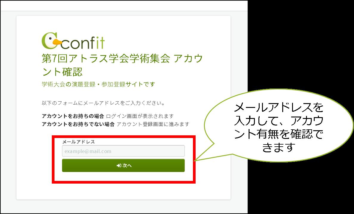 メールアドレスによるアカウント確認ができるConfit Connectトップ画面キャプチャ