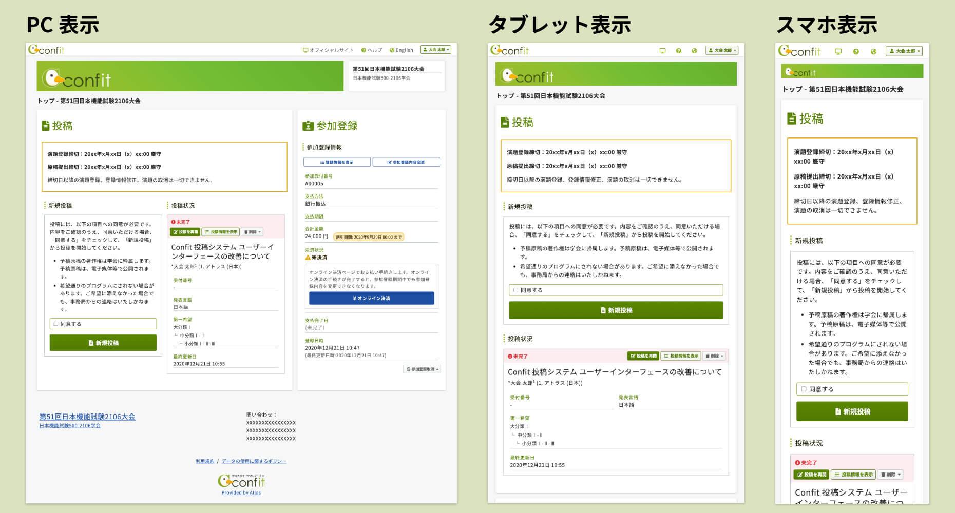 投稿機能がタブレットやスマホでの表示にも対応していることを示した画面表示の比較キャプチャ