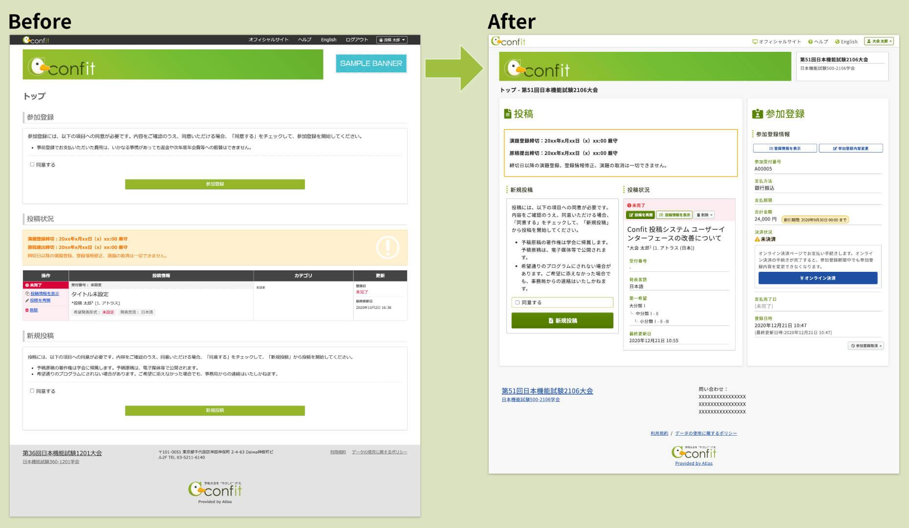 投稿機能のUIのビフォアアフターを示した画面キャプチャ