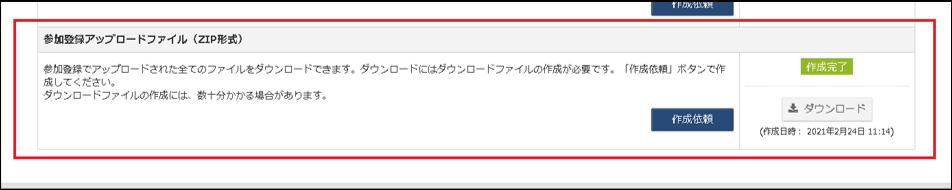 ファイルの一括ダウンロードができる画面