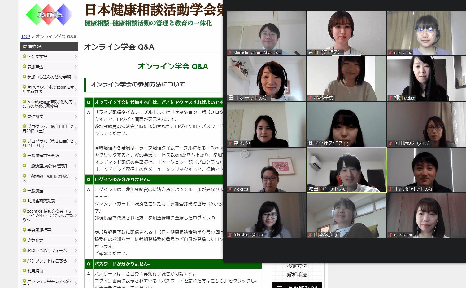 オンライン開催勉強会の様子。大会サイトとZoomの画面が映っている