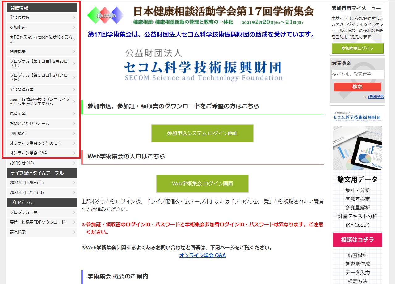 日本健康相談活動学会のConfitサイト①