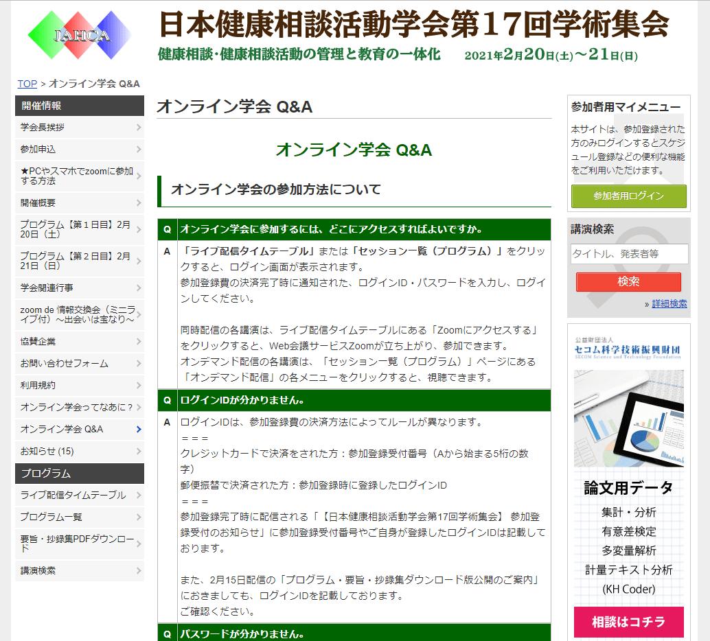 日本健康相談活動学会のConfitサイト②