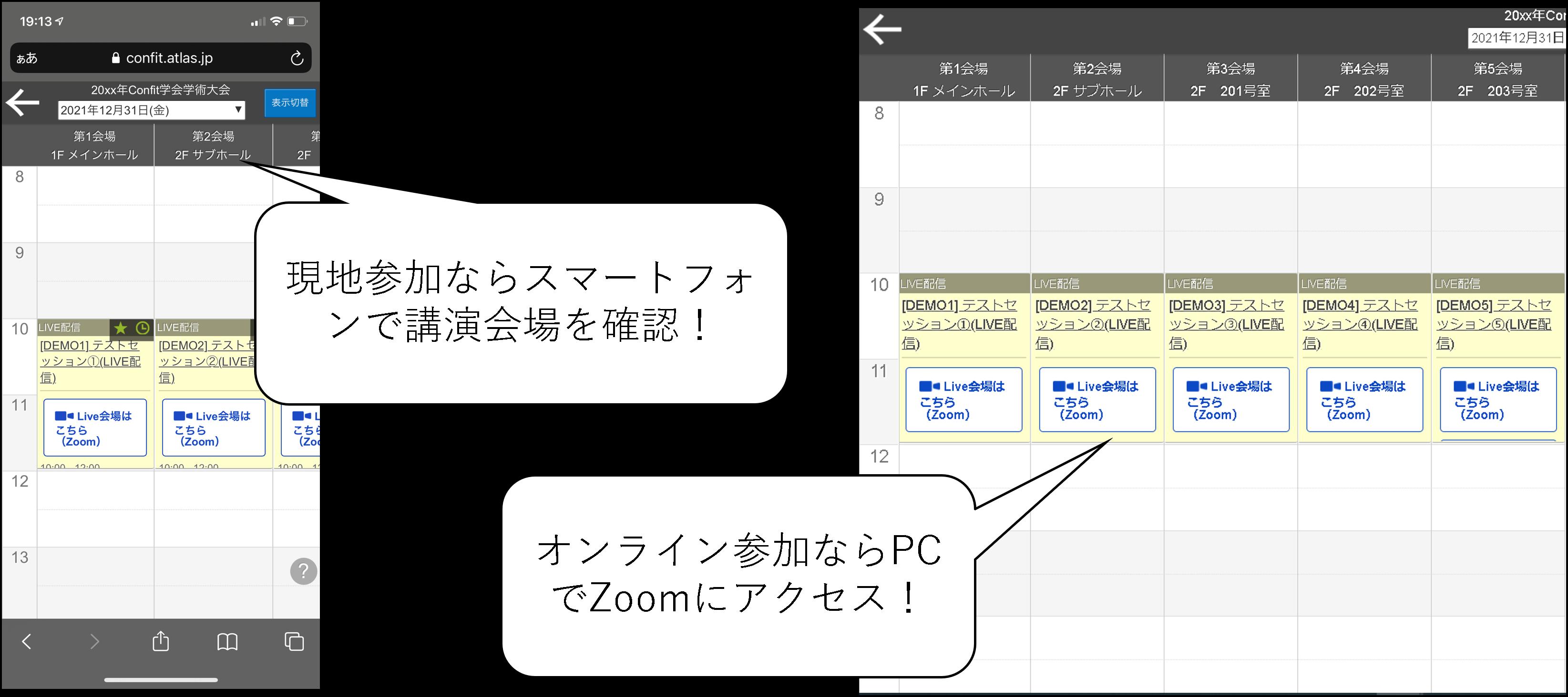 PCとスマートフォンでの画面の比較。レスポンシブ対応しているため、スマートフォンでもレイアウトは崩れずに表示される。