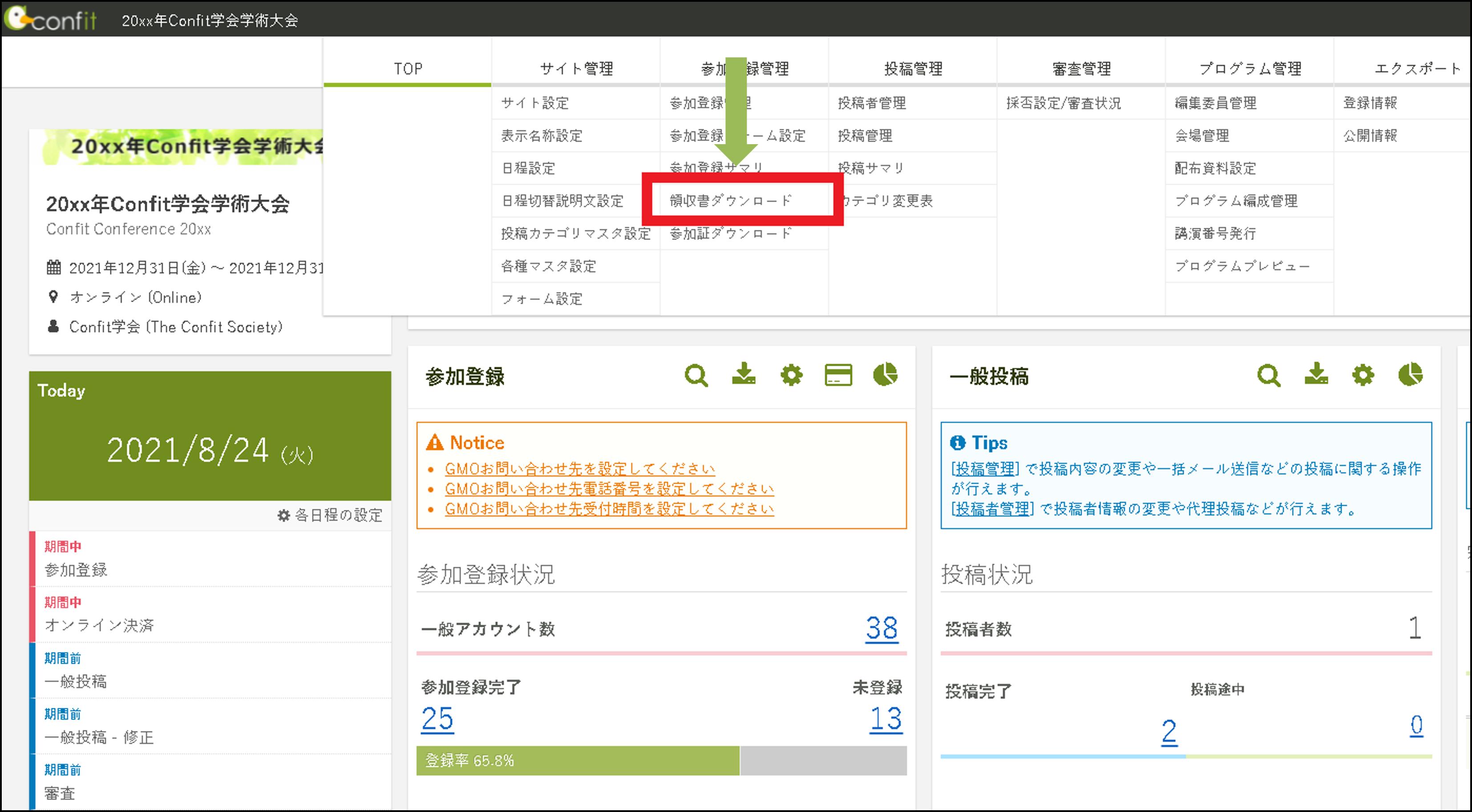 Confitの管理画面メニュー。「参加登録管理」→「領収書ダウンロード」と進むと領収書ダウンロードページに遷移できる。
